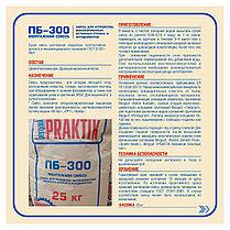 Пескобетон ПБ-300, Смесь для устройства высокопрочных бетонных стяжек и фундаментов, Bergauf Praktik, 25 кг, фото 3
