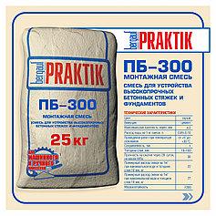 Пескобетон ПБ-300, Смесь для устройства высокопрочных бетонных стяжек и фундаментов, Bergauf Praktik, 25 кг