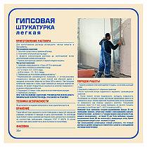 Штукатурка гипсовая Bergauf Praktik легкая, 30кг, фото 2