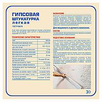 Штукатурка гипсовая Bergauf Praktik легкая, 30кг, фото 3