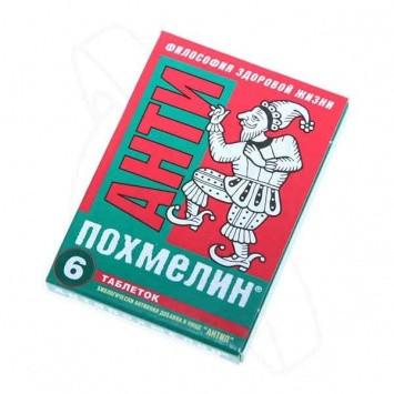 Антипохмелин 500 мг №6 таблетки