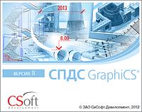 Право на использование программного обеспечения СПДС GraphiCS 2021.x, локальная лицензия (1 год)