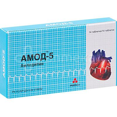 Амод 5 мг №30 таблетки