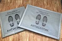 Дезинфицирующий антисептический коврик 40 х 60 см