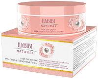 Крем против пигментных пятен Fade out cream HABIBI NATURAL, 80 гр