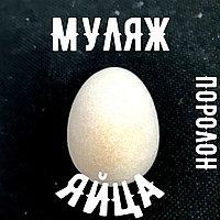 Муляж яйца (поролон)