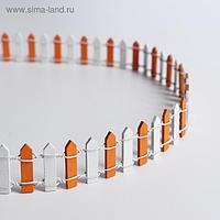 Миниатюра кукольная «Забор», размер 90×3 см, цвет бело-оранжевый