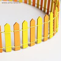 Миниатюра кукольная «Забор», размер 88×5.5 см, цвет желто-оранжвый