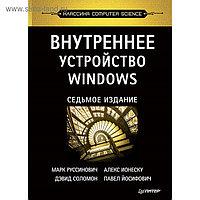 Computer Science. Внутреннее устройство Windows. 7-е издание. Руссинович М., Ионеску А., Соломон Д., Йосифович