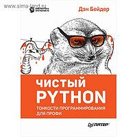 Чистый Python. Тонкости программирования для профи. Бейдер Д.