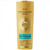 Шампунь ВИТЕКС 7 масел питательный для всех типов волос 500 мл №24008