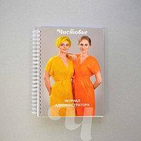 Журнал администратора Чистовье №102252(2)