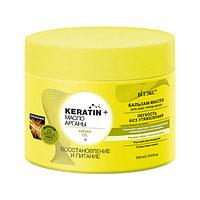 Бальзам-масло ВИТЕКС KERATIN+масло Арганы для всех типов волос 300 мл №22523