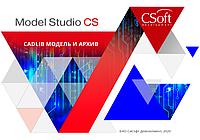 Право на использование программного обеспечения CADLib Модель и Архив 3.x, сетевая лицензия, серверн