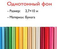 Студийные бумажные фоны для фотосессий размером 2,7×10 м