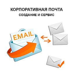 Корпоративная почта и сервисы