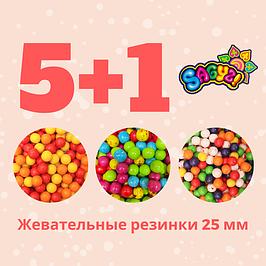 """АКЦИЯ """"5+1"""" SAGYZ (25 мм)"""