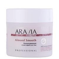 Ремоделирующий сухой скраб для тела Almond Smooth