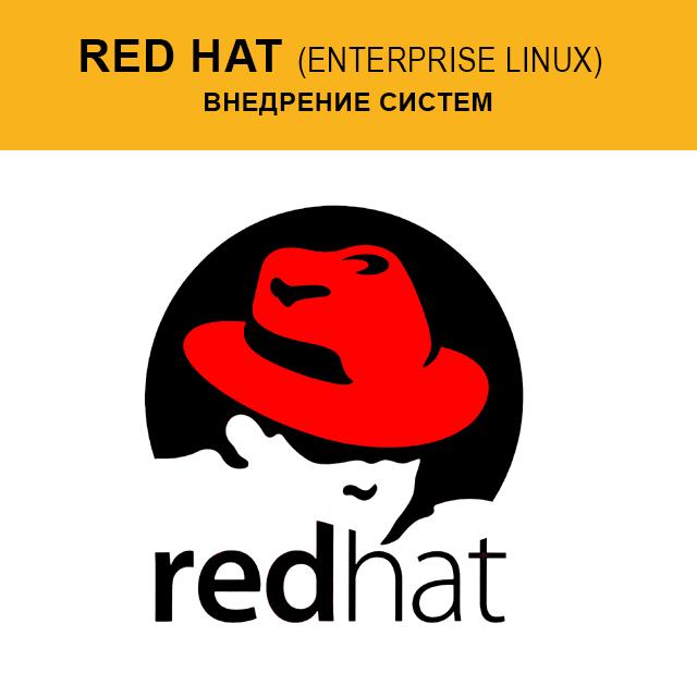 Внедрение систем Red Hat Enterprise Linux