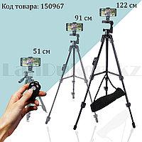 Штатив тренога для фотоаппарата/смартфона, 2 уровня высоты с адаптером с пультом управления Yufeng Tripod 3388