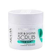 Скраб для ног с морской солью и вербеной тропической Salt&Aroma Scrub