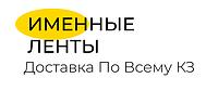 Ленты на выпускной. доставка во все регионы Казахстана