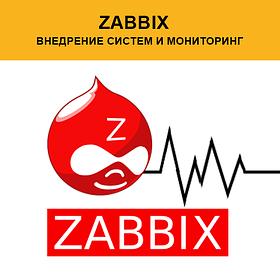 Внедрение, Мониторинг и настройка ZABBIX