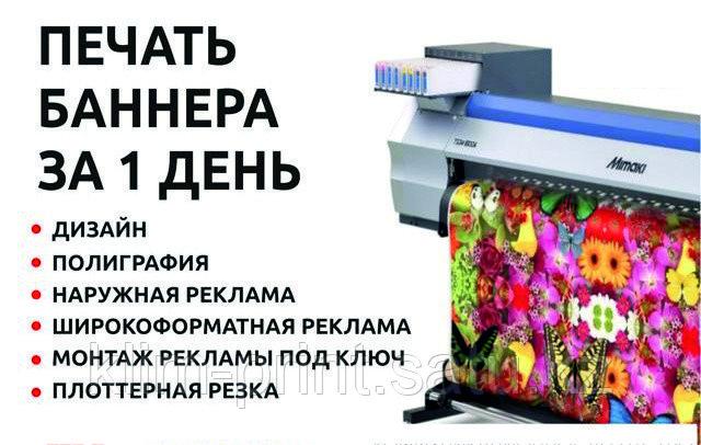 Баннеры в Алматы, баннер на выпускной в Алматы заказать