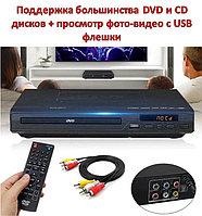 Стационарный DVD плеер, модель DVD-007 DVD-008