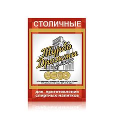 Дрожжи спиртовые турбо Столичные, 120 гр