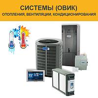 Системы отопления, вентиляции и кондиционирования (ОВиК)