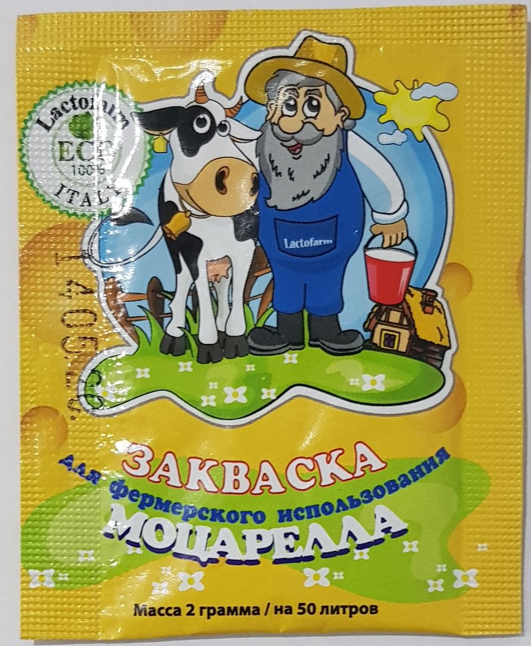 Закваска для сыра Моцарелла, Качотта, Манчего, Сулугуни, Косичка, Чечил.(1 сашет 2гр на 50л молока)