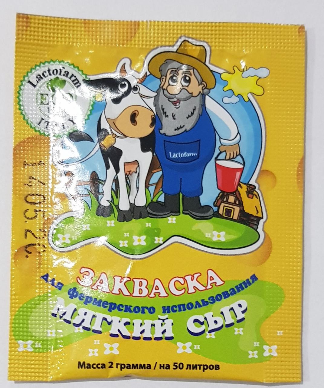 Закваска для сыра Гауда, Эдам, Тильзит, Маасдам, Камамбер, Бри, Рокфор (1сашет 2гр на 50л молока)