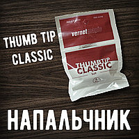 Напальчник оригинал (мягкий)/Thumb tip classic Soft