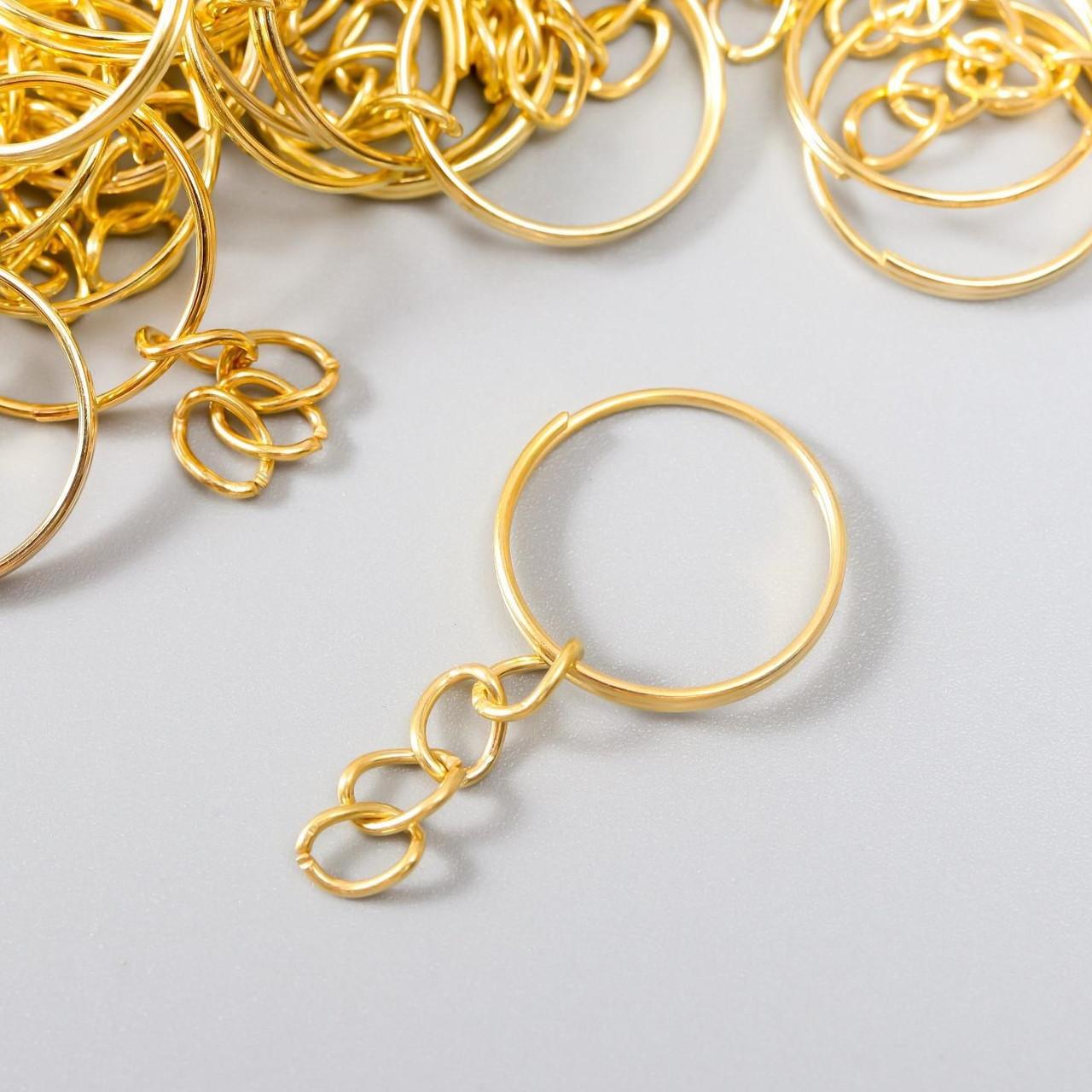 Основа для брелока кольцо металл с цепочкой золото 1,8х1,8 см набор 40 шт