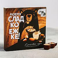 Шоколадные конфеты «Моему сладкоежке», со вкусом орехового мусса, 104 г
