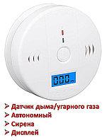 Автономный датчик дыма/угарного газа с сиреной и дисплеем, GS010