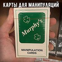 Карты для манипуляции