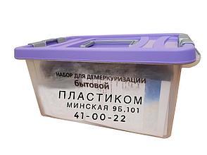 Бытовой демеркуризационный комплект 20-30 м2