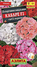 """Семена пеларгонии зональной Аэлита """"Кабаре"""" F2 смесь окрасок."""