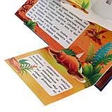 Энциклопедия с объёмными элементами «Как зарождалась жизнь на земле», фото 6
