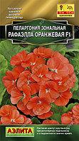 """Семена пеларгонии зональной Аэлита """"Рафаэлла"""" F1 оранжевая."""