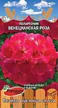 """Семена пеларгонии Premium Seeds """"Венецианская роза""""."""