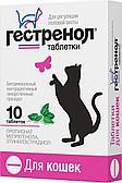 Гестренол для регуляции половой охоты кошек, Астрафарм- 10 табл.