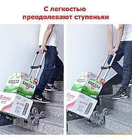 Складная тележка для ступенек с нижними роликами, г/п до 75 кг