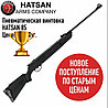Пневматическая винтовка hatsan 85