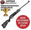 Пневматическая винтовка hatsan ALPHA PD