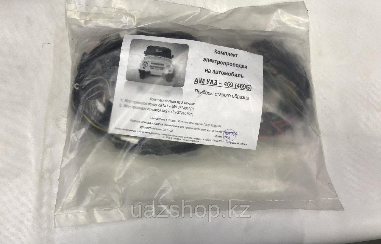Комплект электропроводки 469Б