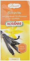 Ваниль бурбонная в стручках 1 штука KOTANYI, пакет