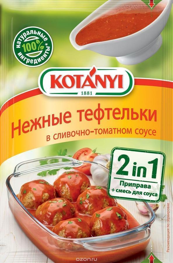 Приправа для нежных тефтелек в сливоч.-томат соусе пакет 37г